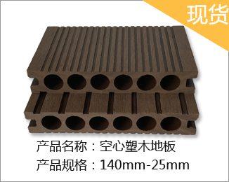 圆孔塑木地板140-25