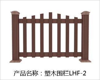 塑木围栏LHW-2