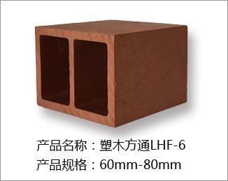 塑木方通60-80