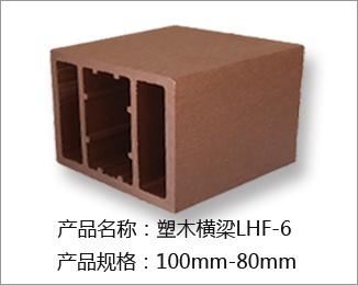 塑木方通100-80