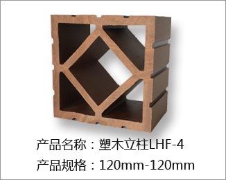 塑木立柱LHF-4