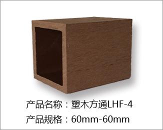 塑木方管60-60