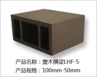 塑木栏杆横梁LHF-2