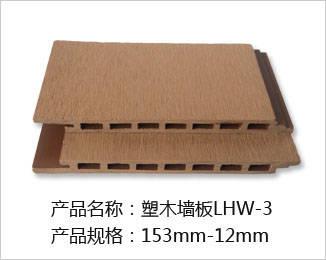 塑木墙板153-12