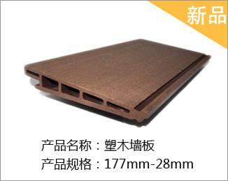 塑木外墙板177-28