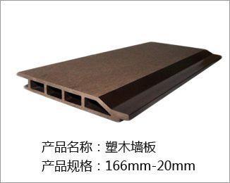 塑木外墙板166-20