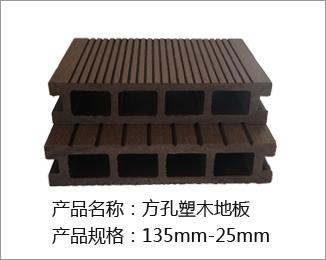 空心塑木地板135-25