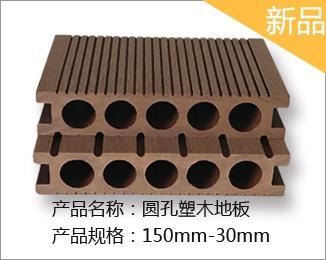 空心塑木地板150-30