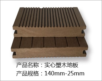 实心塑木地板140-25-S2