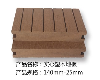 实心塑木地板140-25-S3