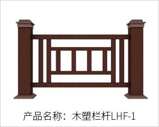 木塑栏杆LHF-1
