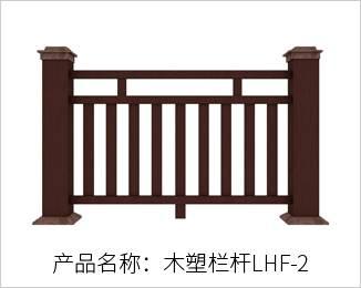 木塑栏杆LHF-2