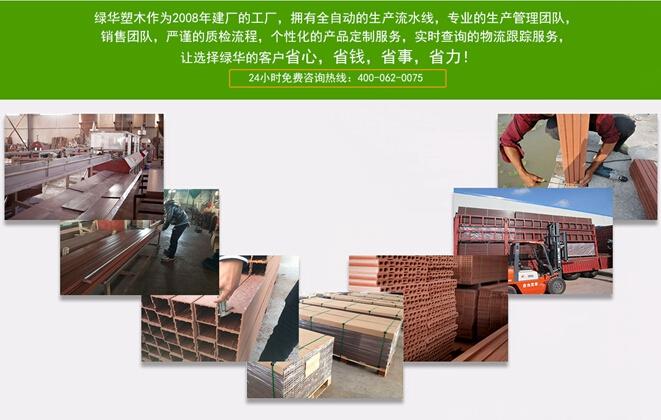 绿华塑木流水线产品示意图